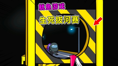 太空狼人杀:船员内鬼参加鱿鱼游戏第五关-生死拔河赛 哪边能赢