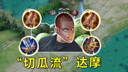 """""""切瓜流""""达摩:新赛季史诗级加强,3拳秒肉!"""