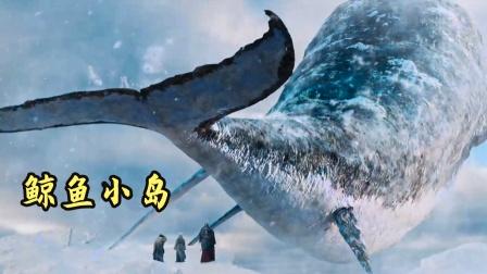 众人来到小岛,发现小岛其实是一头鲸鱼,喜剧奇幻电影