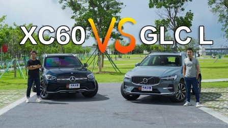 格调还是气场? 沃尔沃XC60和奔驰GLC谁更能打动女神