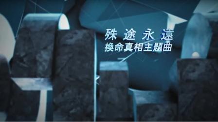 """鄭俊弘 - 殊途永遠 (劇集 """"換命真相"""" 主題曲)"""