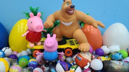 小猪佩奇熊二玩玩具蛋奇趣蛋