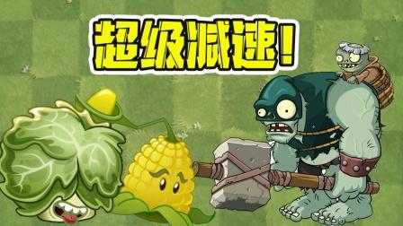植物大战僵尸:玉米投掷手vs奶油生菜!同样攻击方式减速不同?
