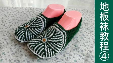 螺旋花样地板袜的编织方法第四集,毛线袜底的通用教程