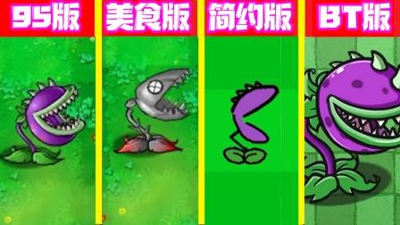 植物大战僵尸:不同版本的大嘴花!BT版直接封神!