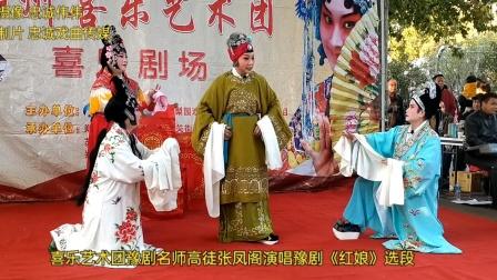 喜乐艺术团名师高徒张凤阁演唱豫剧《红娘》选段优秀演员余爱云韩青参演。