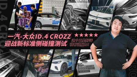 一汽-大众ID.4 CROZZ迎战新标准侧碰撞测试    这个五星好评很有说服力!