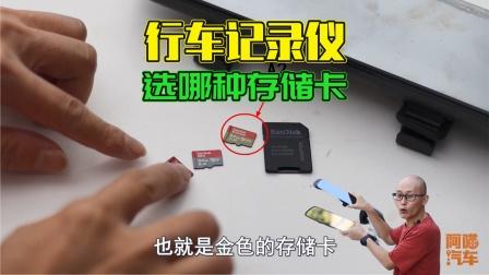 行车记录仪存储卡选哪种好?买多大容量的?喵哥掏心窝子分享经验