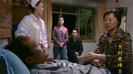 刘能要当副主任,广坤嘴上说不在意,回到家却病倒了