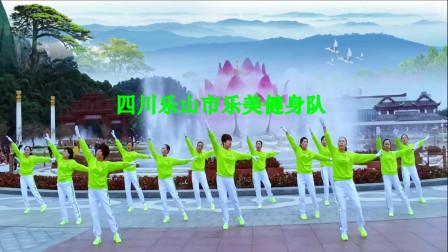 四川乐山市乐美健身队学习跳跳乐第23套晓敏快乐健身操第6节