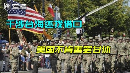 美国打算干涉台海?俄媒发文:美国不会忍受如此屈辱!
