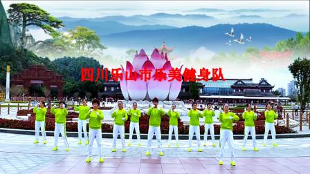 四川乐山市乐美健身队学习跳跳乐第23套晓敏快乐健身操第10节