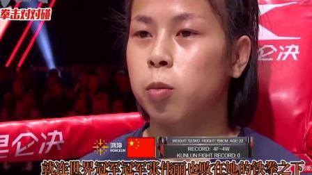 格斗拳击擂台赛 少林女弟子对战巴西女拳王