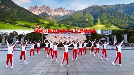 湖南双峰县健康快乐炫舞健身队学习跳跳乐第23套晓敏快乐健身操11节