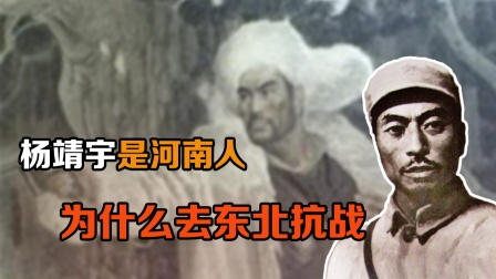 杨靖宇是河南人,为什么去了东北抗战,还被认为是山东人