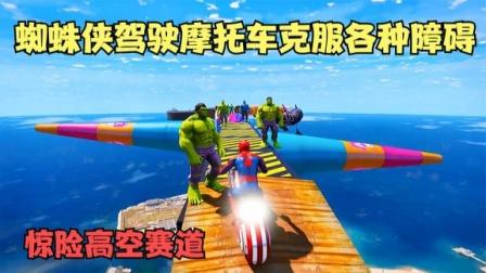 模拟器:蜘蛛侠驾驶超级摩托车挑战高空赛道,一路上克服各种障碍