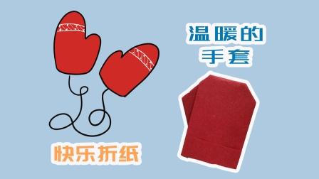 星缘折纸屋:冬天来了,给我们的小可爱们折一双暖和的手套吧
