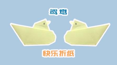 星缘折纸屋:成双成对的鸳鸯,好漂亮!
