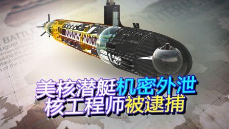 海军核工程师突然被捕,美核潜艇机密被出售,买主身份令人意外