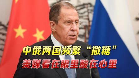 中俄两国越走越近,美媒坐立难安,有件事让美国极为担心