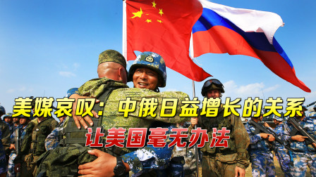 中俄两军加起来也没超过美国?帮美军打气之后,美智库不自信了