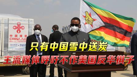 明码标价抹黑中国!美国政府在非洲丑事曝光,当地人反应让人欣慰