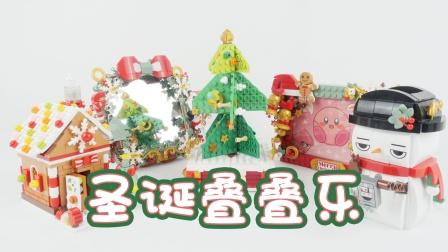 佳奇积木的圣诞早班车,试玩五款圣诞主题积木