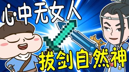 空间宝石29:单身20年泪水淬火成神剑,竟不敌小小炒菜锅?
