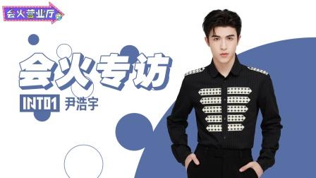 INTO1尹浩宇专访:今年目标过中文4级,现场化身带货博主!