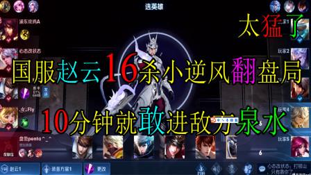 """王者局16杀国服赵云""""小逆风翻盘""""教学,10分钟反向虐泉,666!"""