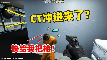 CSGO:绑着你是为了保护,绝不能让CT们霍霍了!