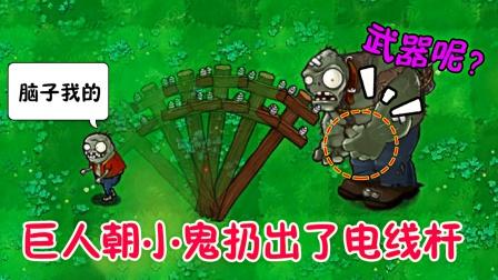 植物大战僵尸:巨人朝小鬼头扔出了电线杆,小鬼:什么?