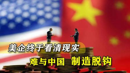 条条大路通向中国,美企高管看清现实:无法和中国制造脱钩