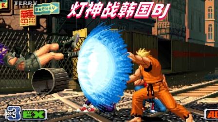 拳皇98c:坂崎良和莉安娜玩心跳,看灯神再战韩国BJ