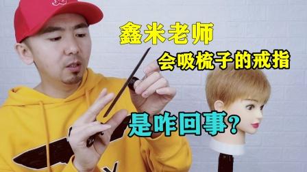 鑫米老师会吸梳子的戒指是咋回事,想要的也可以自己动手做一个