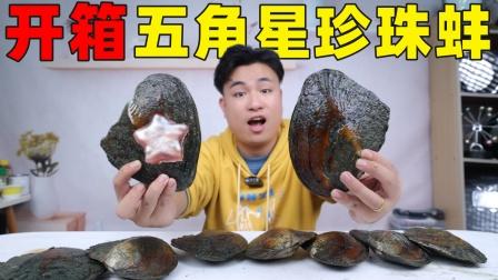 """花400元网购10个""""珍珠蚌""""据说能开出五角星珍珠,是真的吗"""