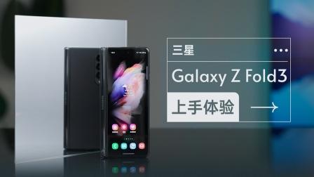 三星 Galaxy Z Fold3上手体验:实用主义的折叠