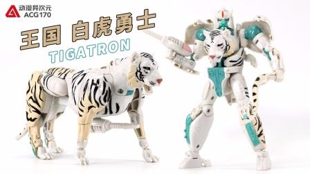 野兽形态变身成老虎的巨无霸侦察兵!变形金刚 王国 白虎勇士