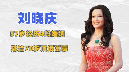 富婆刘晓庆的恋爱史让人震惊
