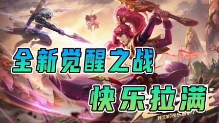 畅玩全新觉醒之战,神仙打架快乐拉满!