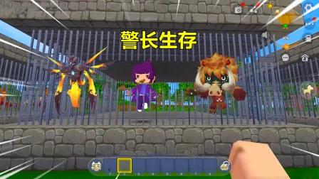 迷你世界:警长生存!能把生物传送牢笼里,但警长无法破坏攻击