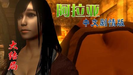 女主角意外失误送福利《阿拉亚:中文版》最终期