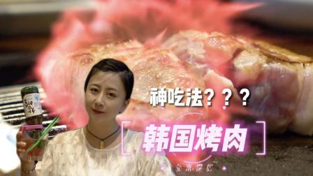 韩国烤肉顶级吃法,京城独一家,味道太绝了!
