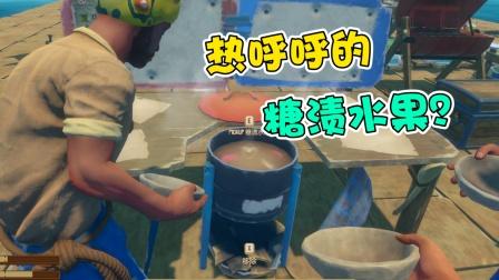 木筏求生18:天冷了,做了一锅糖渍水果都让江叔跟学长吃了!