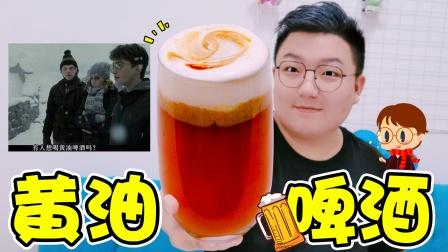 """自制""""哈利波特啤酒"""",据说连伏地魔都喜欢,到底啥味"""