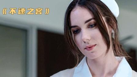 蛇蝎美人做保姆,女人被下毒半年,悬疑电影《不速之客》2