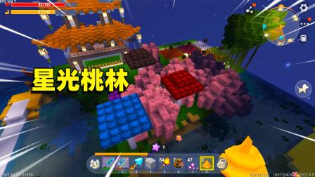迷你世界高级生存589:造美丽的人工星光桃林,路上还飘着桃花瓣