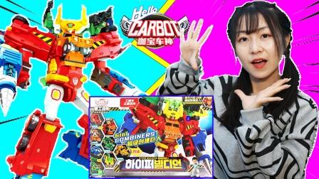 咖宝车神之重工战队超级创建巨人玩具展示