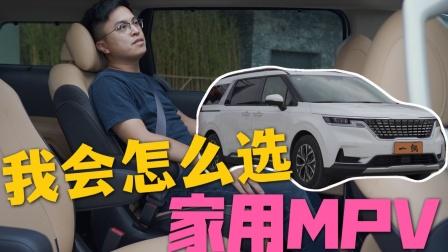 車說 我会如何去选择适合自己的MPV?