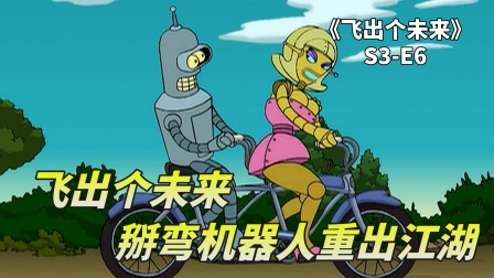 飞出个未来之掰弯机器人,班德加入流水线工厂,尽情释放掰弯欲望